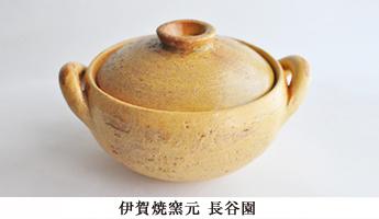 伊賀焼窯元 長谷園