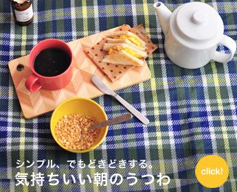 朝食がおいしくなる食器