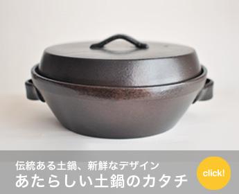 新しい土鍋のカタチ フエゴ8号鍋
