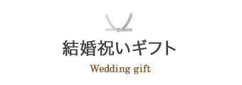 """""""結婚祝いギフト"""""""