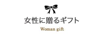 女性に贈る